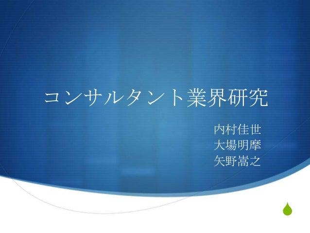 S コンサルタント業界研究 内村佳世 大場明摩 矢野嵩之