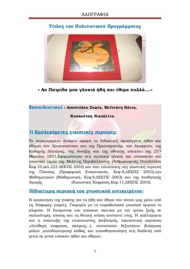 ΛΑΟΓΡΑΦΙΑ Τίτλος του Πολιτιστικού Προγράμματος « Αχ Πατρίδα μου γλυκιά ήθη και έθιμα πολλά….» Εκπαιδευτικοί : Αποστόλου Σο...