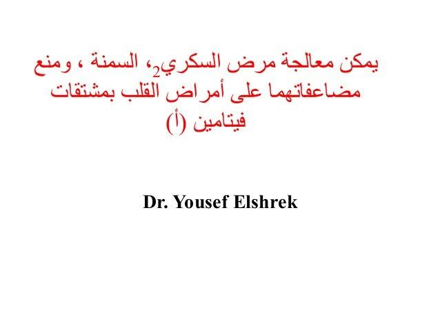 يمكنمعالجةمرضالسكري2،السمنة،ومنع مضاعفاتهماعلىأمراضالقلببمشتقات فيتامين)أ( Dr. Yousef Elshrek
