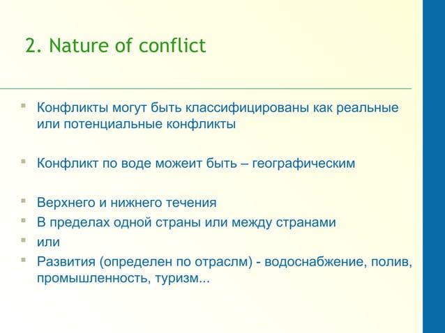 2. Nature of conflict  Конфликты могут быть классифицированы как реальные или потенциальные конфликты  Конфликт по воде ...