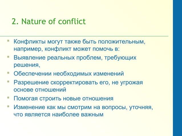 2. Nature of conflict  Конфликты могут также быть положительным, например, конфликт может помочь в:  Выявление реальных ...