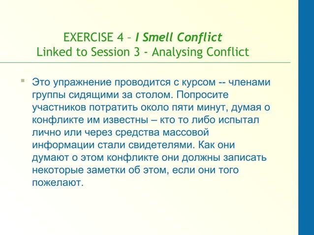 EXERCISE 4 – I Smell Conflict Linked to Session 3 - Analysing Conflict  Это упражнение проводится с курсом -- членами гру...