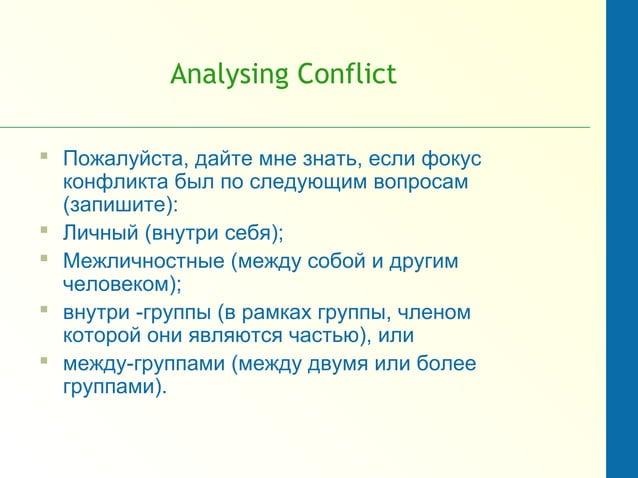 Analysing Conflict  Пожалуйста, дайте мне знать, если фокус конфликта был по следующим вопросам (запишите):  Личный (вну...