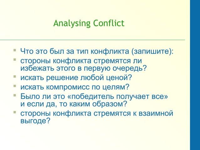 Analysing Conflict  Что это был за тип конфликта (запишите):  стороны конфликта стремятся ли избежать этого в первую оче...