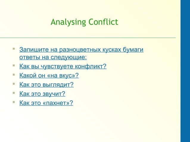 Analysing Conflict  Запишите на разноцветных кусках бумаги ответы на следующие:  Как вы чувствуете конфликт?  Какой он ...