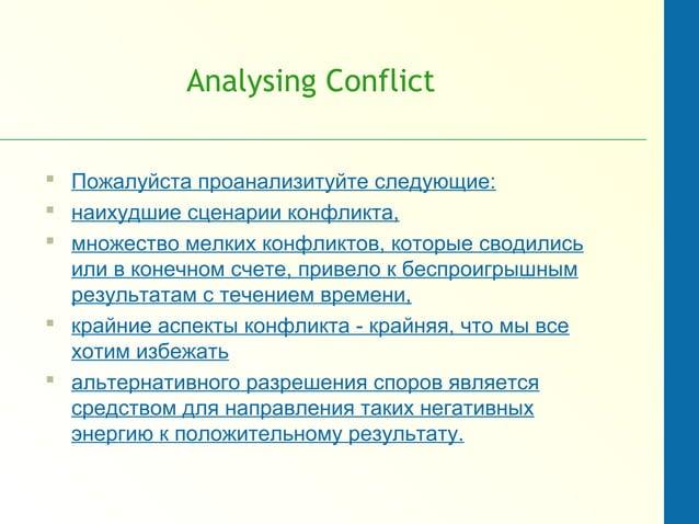 Analysing Conflict  Пожалуйста проанализитуйте следующие:  наихудшие сценарии конфликта,  множество мелких конфликтов, ...