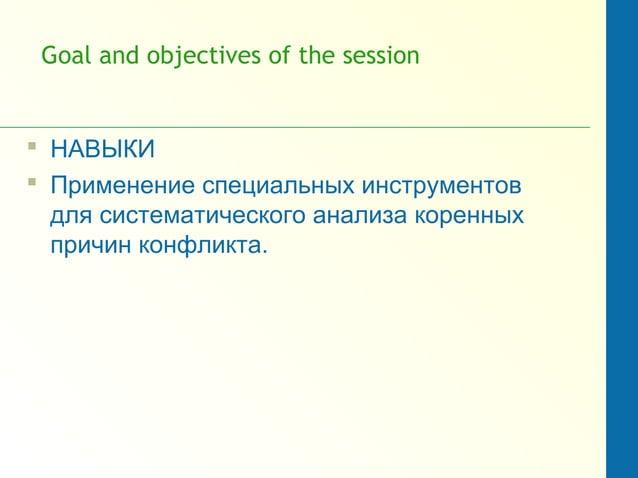 Goal and objectives of the session  НАВЫКИ  Применение специальных инструментов для систематического анализа коренных пр...