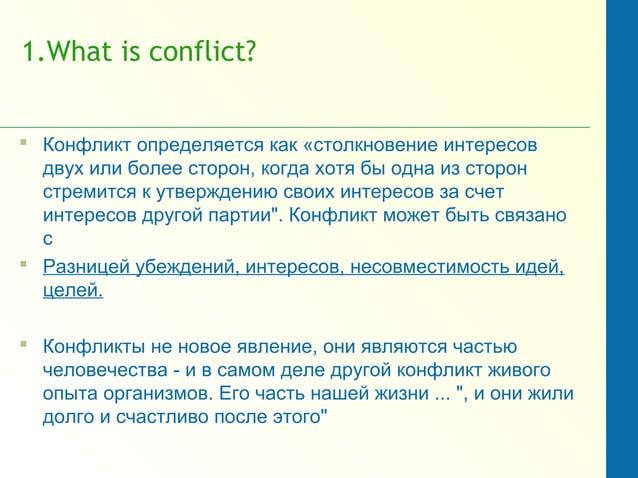 1.What is conflict?  Конфликт определяется как «столкновение интересов двух или более сторон, когда хотя бы одна из сторо...