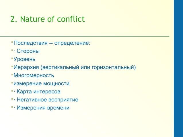 2. Nature of conflict Последствия -- определение: · Стороны Уровень Иерархия (вертикальный или горизонтальный) Многом...