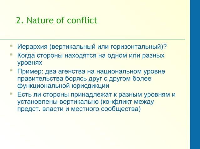 2. Nature of conflict  Иерархия (вертикальный или горизонтальный)?  Когда стороны находятся на одном или разных уровнях ...