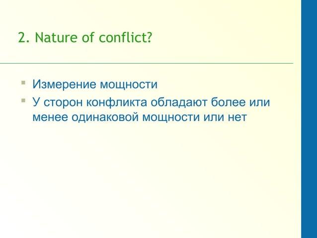 2. Nature of conflict?  Измерение мощности  У сторон конфликта обладают более или менее одинаковой мощности или нет