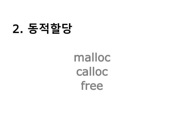 2. 동적할당 malloc calloc free