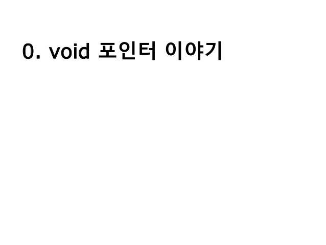 0. void 포인터 이야기