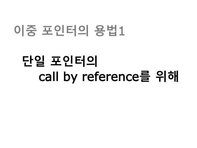 이중 포인터의 용법1 단일 포인터의 call by reference를 위해