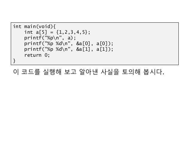 """이 코드를 실행해 보고 알아낸 사실을 토의해 봅시다. int main(void){ int a[5] = {1,2,3,4,5}; printf(""""%pn"""", a); printf(""""%p %dn"""", &a[0], a[0]); pri..."""