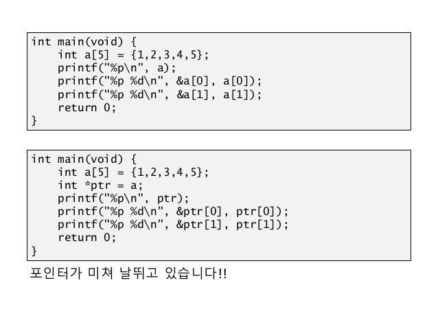 "HULL? 포인터가 미쳐 날뛰고 있습니다!! int main(void) { int a[5] = {1,2,3,4,5}; int *ptr = a; printf(""%pn"", ptr); printf(""%p %dn"", &ptr[..."