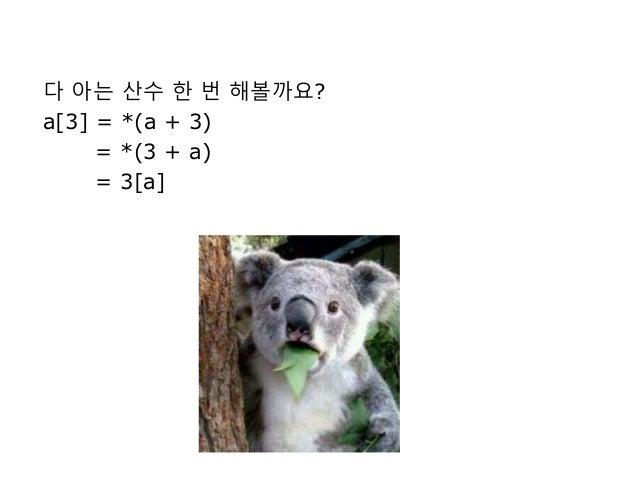 다 아는 산수 한 번 해볼까요? a[3] = *(a + 3) = *(3 + a) = 3[a]