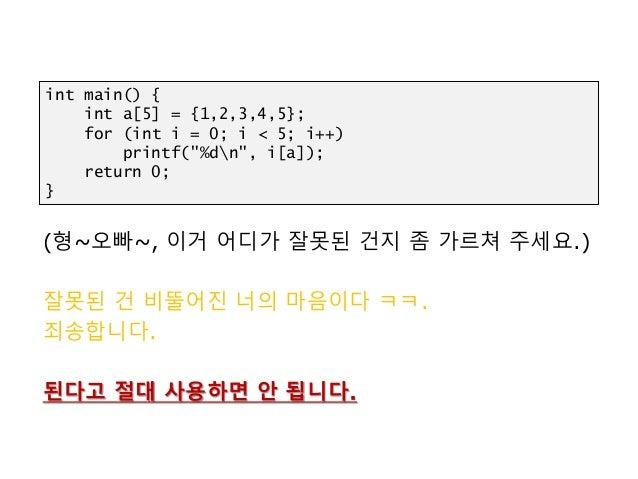 """int main() { int a[5] = {1,2,3,4,5}; for (int i = 0; i < 5; i++) printf(""""%dn"""", i[a]); return 0; } (형~오빠~, 이거 어디가 잘못된 건지 좀 ..."""