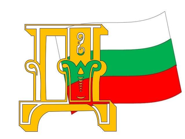 Добре дошли със знаме 2