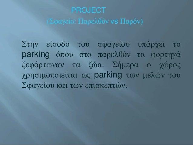PROJECT (Σφαγείο: Παρελθόν vs Παρόν) Στην είσοδο του σφαγείου υπάρχει το parking όπου στο παρελθόν τα φορτηγά ξεφόρτωναν τ...