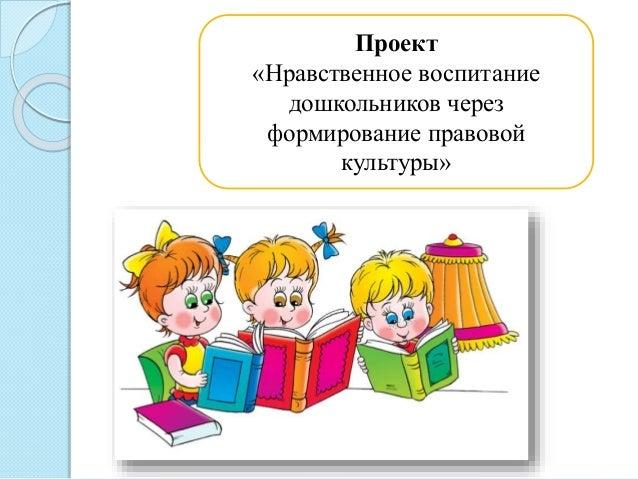 презентация нравственное воспитание дошкольников через формирование п   обществом 5 Проект Нравственное воспитание дошкольников