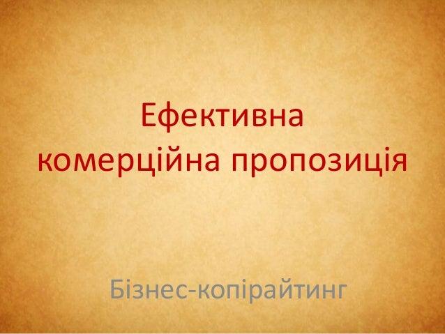 Ефективна комерційна пропозиція Бізнес-копірайтинг