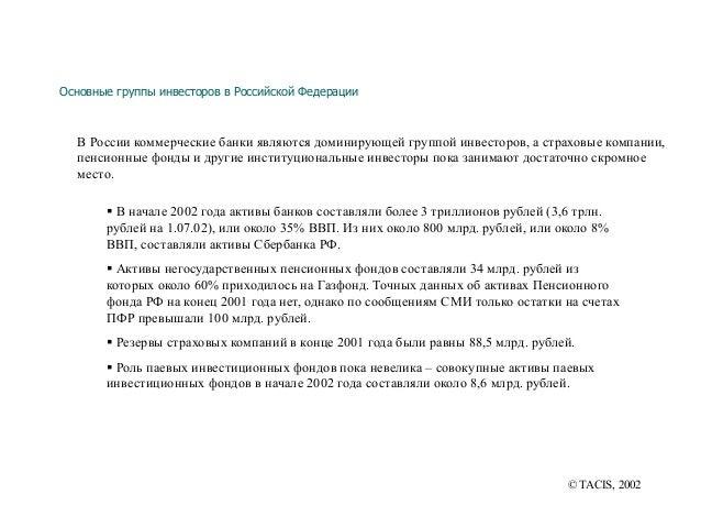 Основные группы инвесторов в Российской Федерации © TACIS, 2002 §В начале 2002 года активы банков составляли более 3 три...