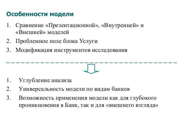 Особенности модели 1. Углубление анализа 2. Универсальность модели по видам банков 3. Возможность применения модели как...