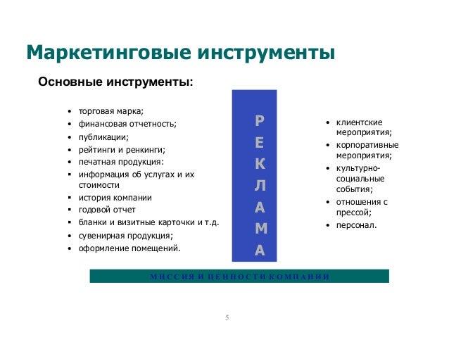 Маркетинговые инструменты • торговая марка; • финансовая отчетность; • публикации; • рейтинги и ренкинги; • печатная ...