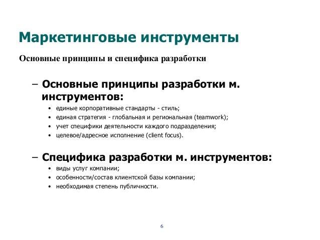Маркетинговые инструменты – Основные принципы разработки м. инструментов: • единые корпоративные стандарты - стиль; • е...