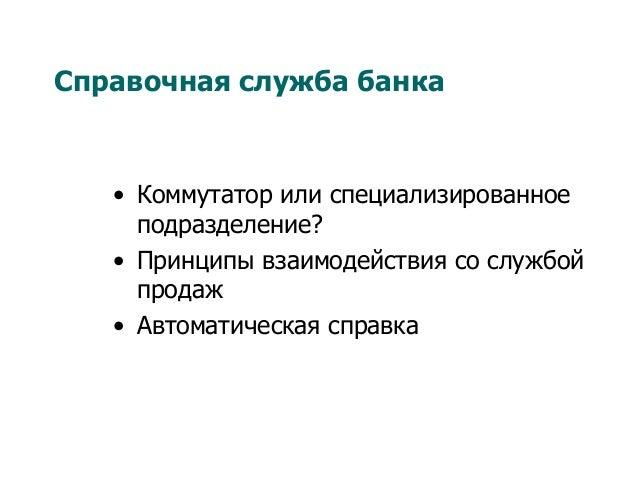 Справочная служба банка • Коммутатор или специализированное подразделение? • Принципы взаимодействия со службой продаж •...