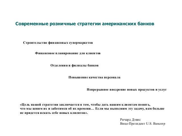 Современные розничные стратегии американских банков Строительство финансовых супермаркетов Финансовое планирование для кли...