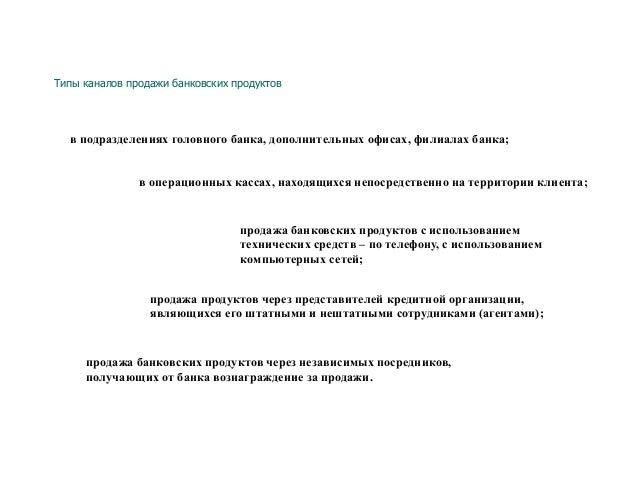 Типы каналов продажи банковских продуктов в подразделениях головного банка, дополнительных офисах, филиалах банка; в опера...