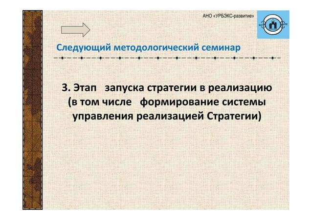 Следующийметодологическийсеминар 3.Этап запускастратегиивреализацию (втомчислеформированиесистемы управлени...