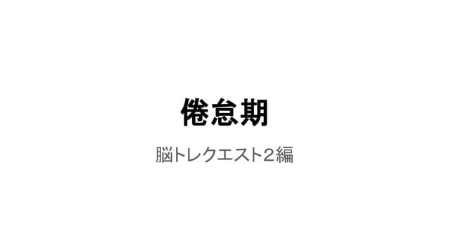 倦怠期 脳トレクエスト2編