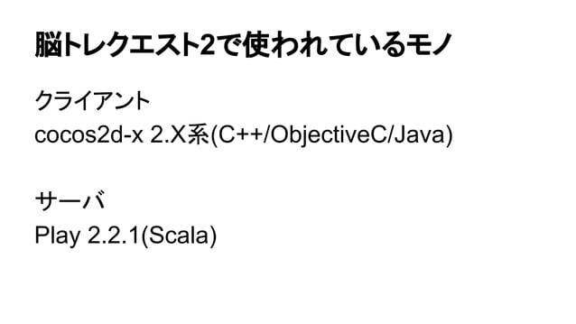脳トレクエスト2で使われているモノ クライアント cocos2d-x 2.X系(C++/ObjectiveC/Java) サーバ Play 2.2.1(Scala)