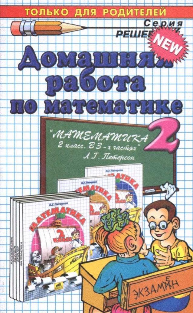 решебники за 2 класс автор