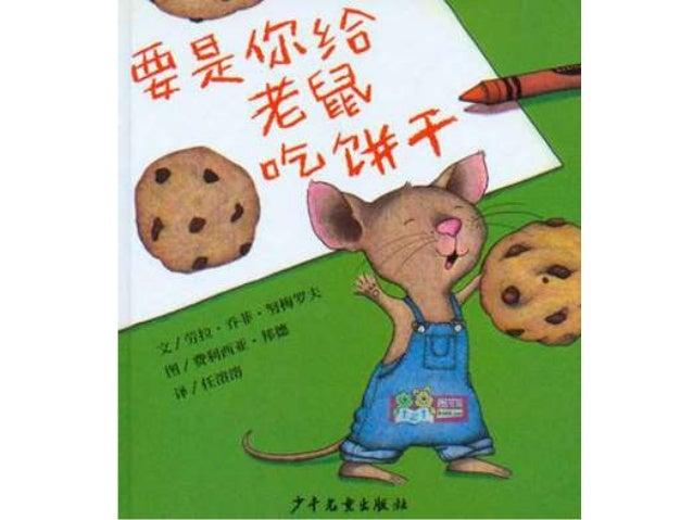 绘本(要给你的老鼠吃饼干)