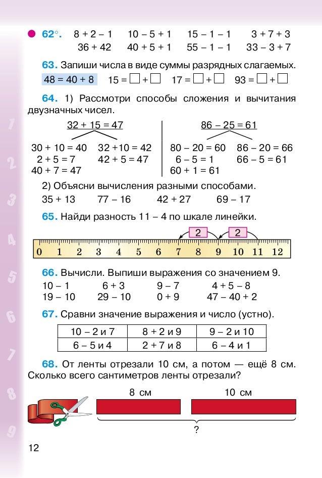 3 по гдз ответы класс математики богданович