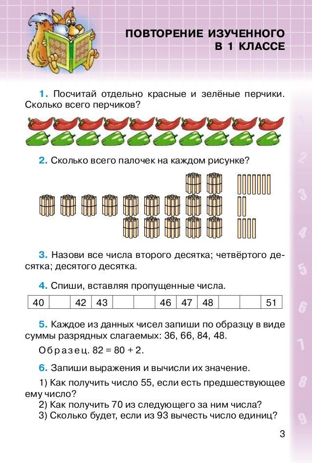 Решение задачи 348 вторым способом учебник богданович м.в 2 класс