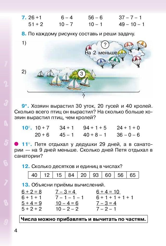 Решение задач по математике 2 класса богданович как решить задачу по спирмену