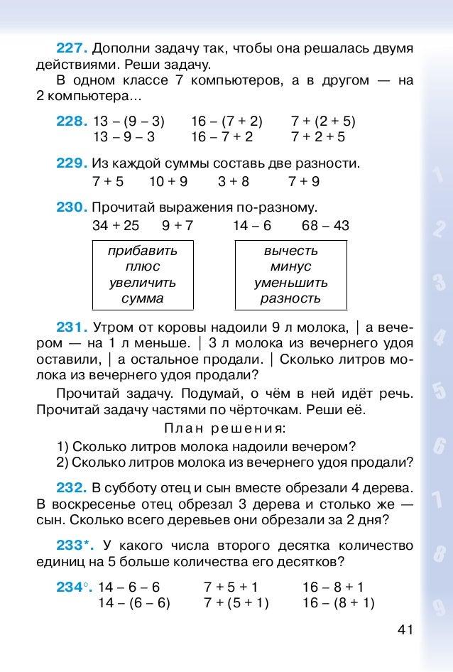 Математика м в богданович 3 класс решения