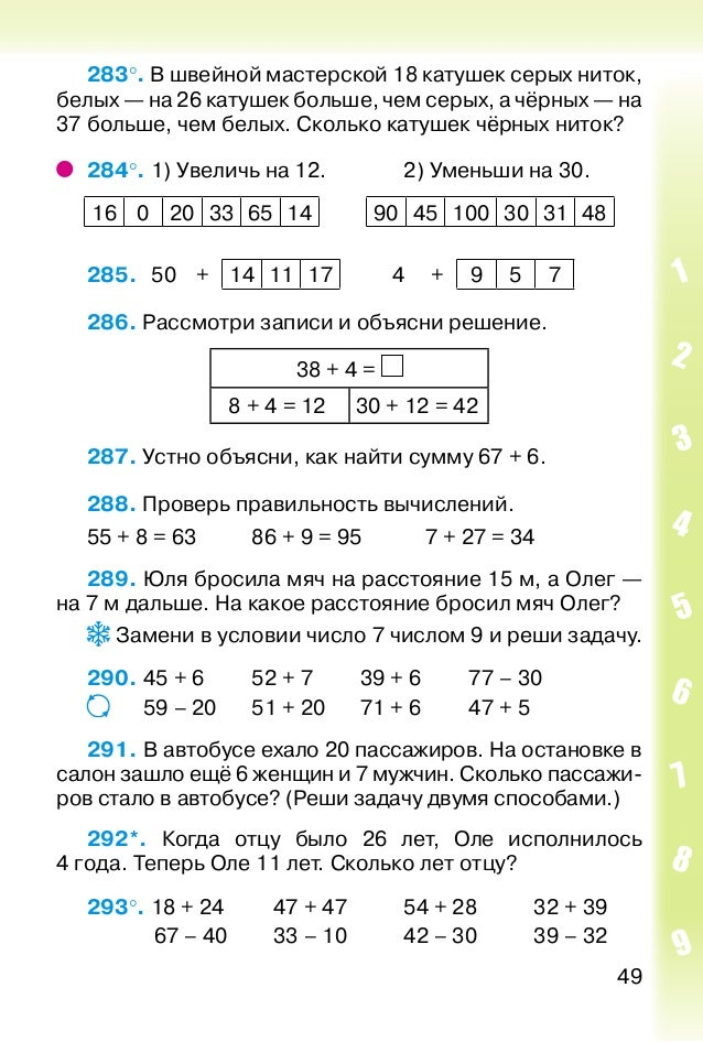 Решение задач математика 4 класс богданович i клеточки для решения задач