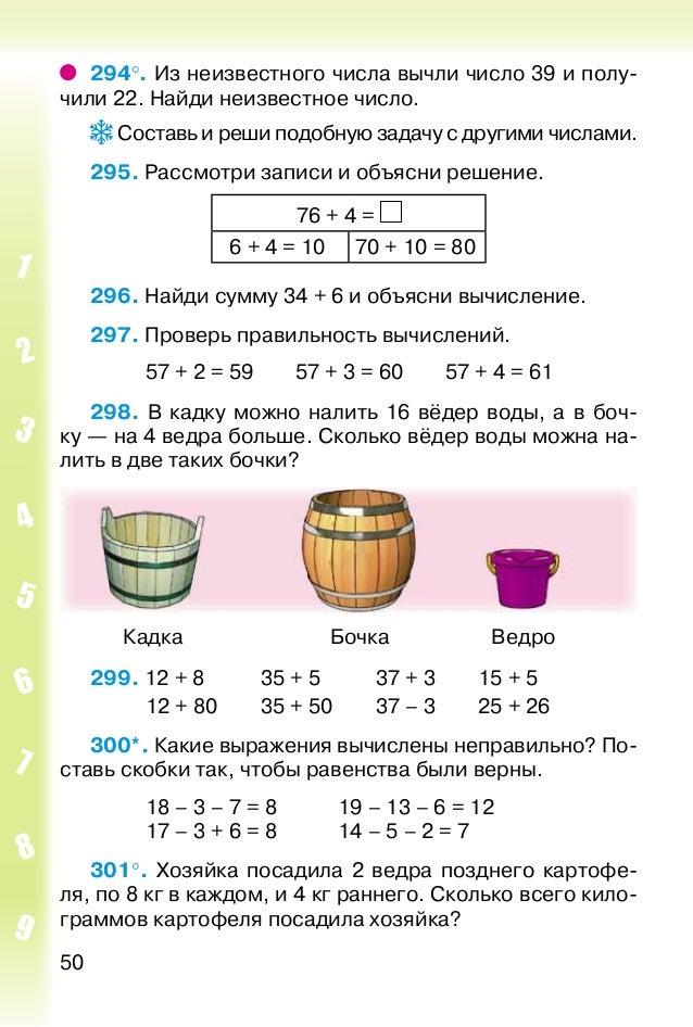 Учебник 3 класс русский языкчасть1 сильнова упражнение 302 показать