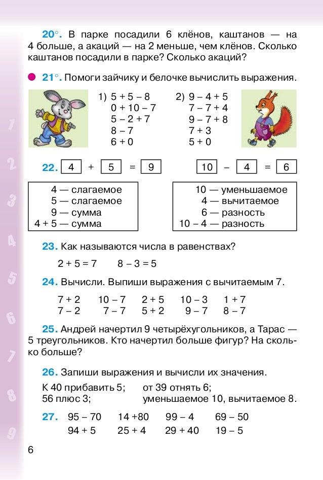 Решение задач по математике 2 класса богданович численные методы для решения задач в механике
