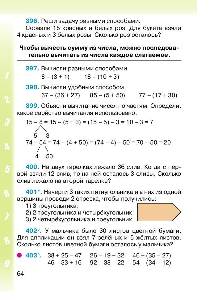 Решение задач по математике 4 класс 397 богданович