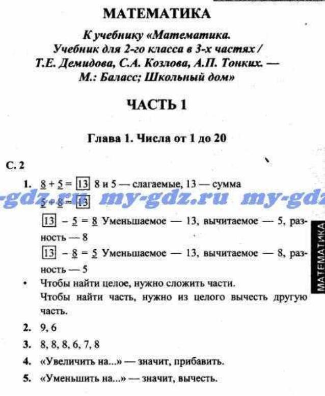 Демидова 2 класс решебник