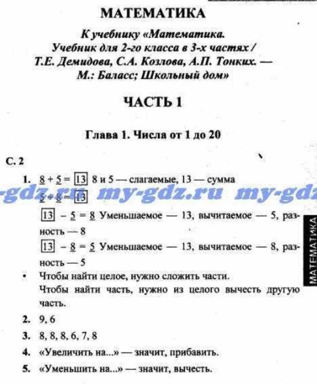 Гдз по математике 2 класса решебник демидова