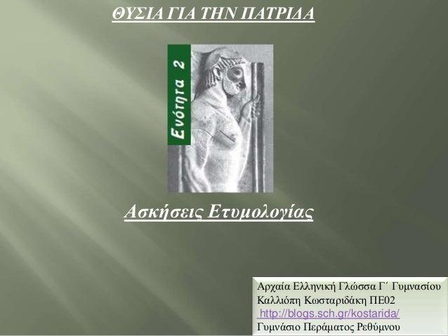 ΘΥΣΙΑ ΓΙΑ ΤΗΝ ΠΑΤΡΙΔΑ Αρχαία Ελληνική Γλώσσα Γ΄ Γυμνασίου Καλλιόπη Κωσταριδάκη ΠΕ02 http://blogs.sch.gr/kostarida/ Γυμνάσι...
