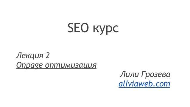 SEO курс Лекция 2 Onpage оптимизация Лили Грозева allviaweb.com